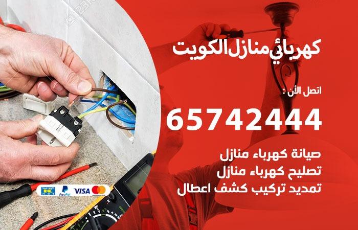 كهربائي داخل الكويت