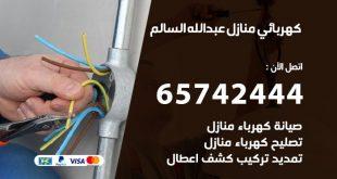 كهربائي منازل عبد الله السالم